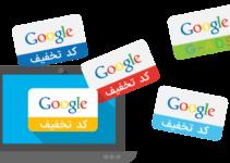 کوپن تخفیف تبلیغات گوگل