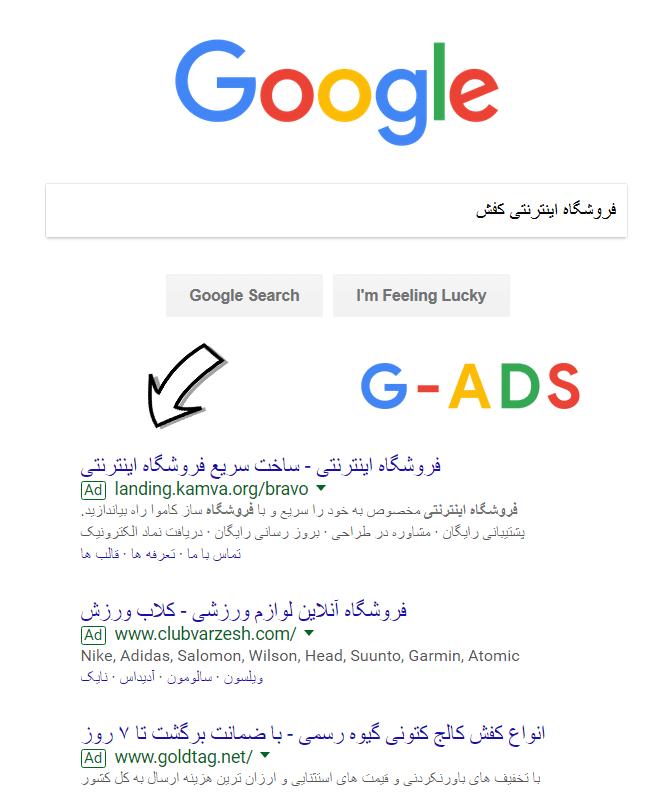 کلمات کلیدی و تبلیغات نتایج جستجو