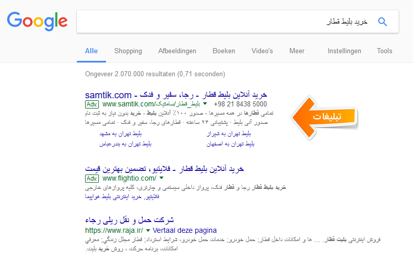 train ticket adwords - مقایسه سئو و تبلیغات در گوگل ادوردز
