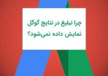 علت عدم نمایش تبلیغات گوگل