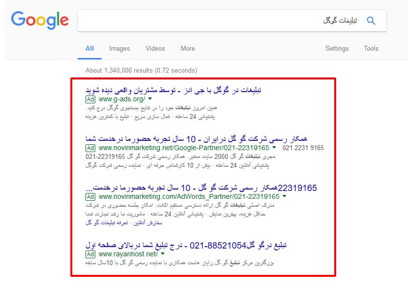 نیت تجاری کلمات کلیدی رقابتی در تبلیغات گوگل