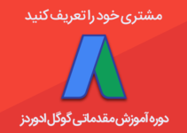 دوره آموزش گوگل ادوردز