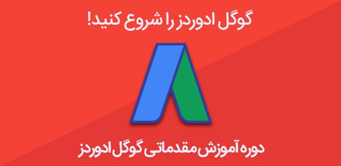 دوره آموزش گوگل ادوردز - شروع آموزش گوگل ادز