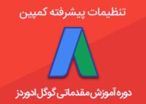 دوره آموزش تبلیغات در گوگل