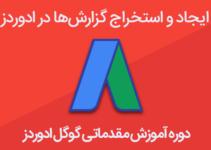 آموزش ایجاد گزارش گوگل ادز