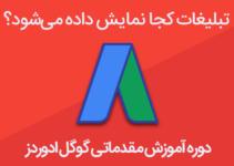 دوره آموزش گوگل ادوردز - شبکه نمایش گوگل
