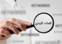 نیت تجاری کلمات کلیدی