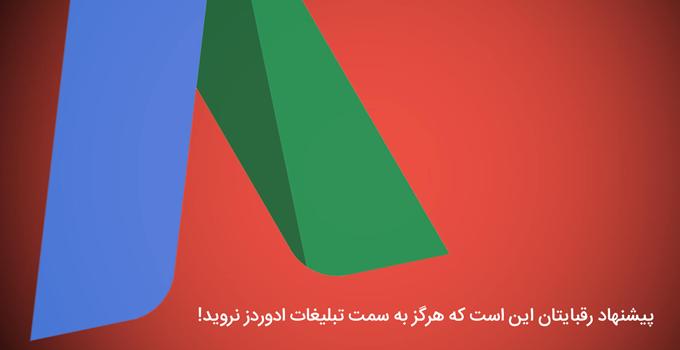 تبلیغات گوگل برای همه
