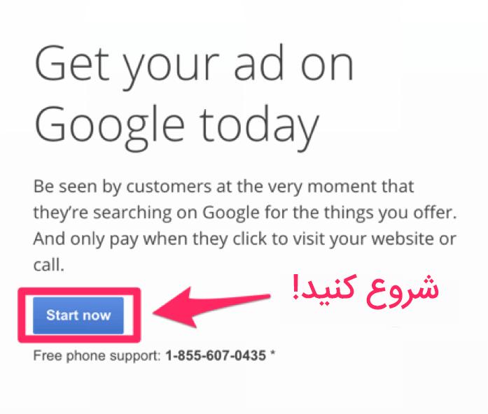 شروع تبلیغات در گوگل - آموزش راه اندازی کمپین گوگل ادز