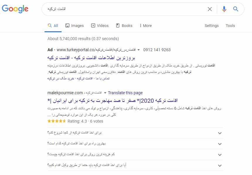 مثال تبلیغات متنی گوگل - اقامت ترکیه