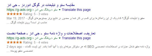 ستاره دار کردن سایت در گوگل