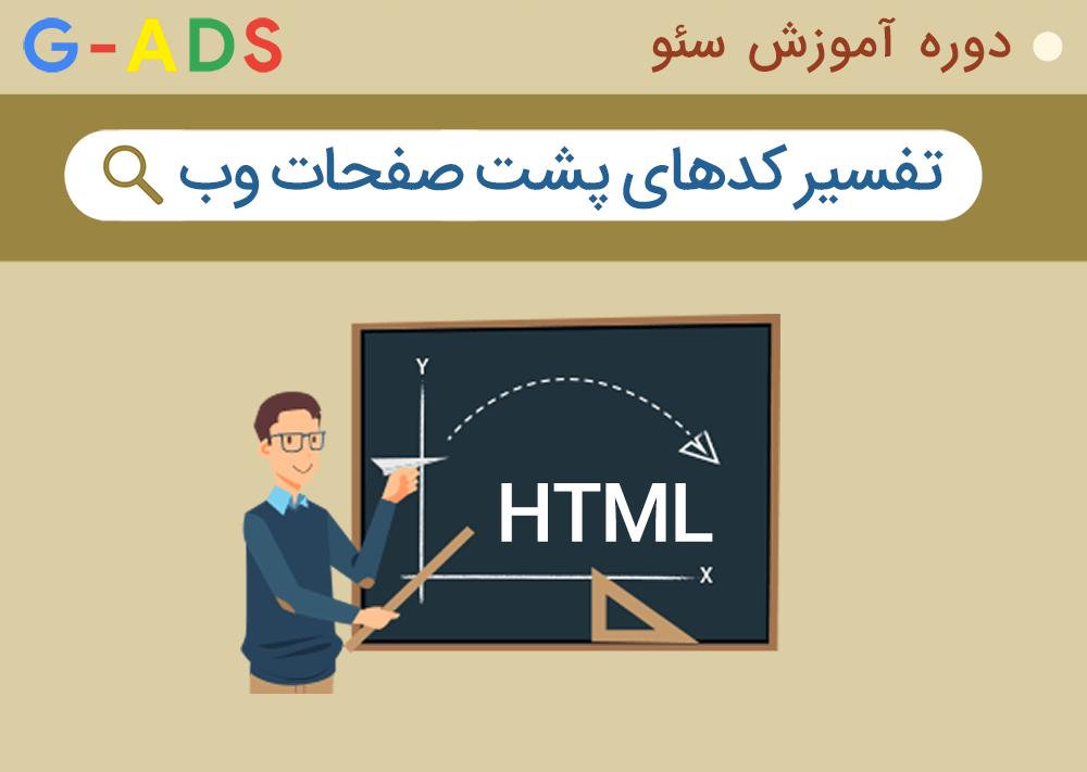 تفسیر کدهای صفحات وب
