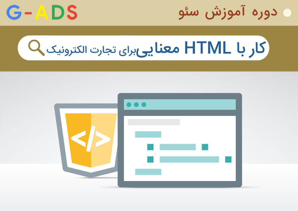 کار با HTML معناییبرای تجارت الکترونیک