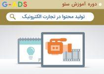 تولید محتوا در تجارت الکترونیک
