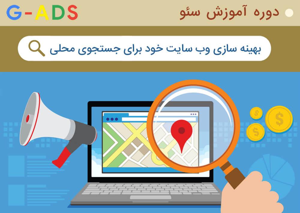 بهینه سازی وب سایت خود برای جستجوی محلی