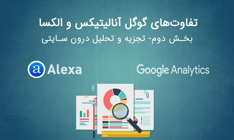 مقایسه الکسا و گوگل آنالیتیک
