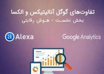 تفاوتهای گوگل آنالیتیک و الکسا
