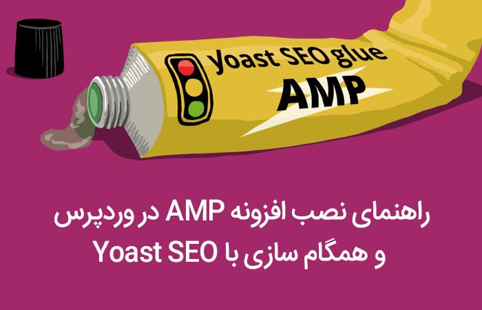 افزونه AMP همگام سازی با Yoast SEO