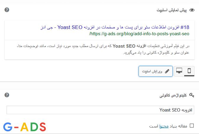تنظیمات پست Yoast SEO