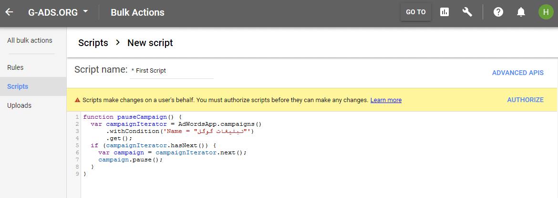 افزودن اسکریپت جدید