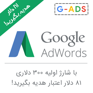 پروموشن کد تبلیغات در گوگل