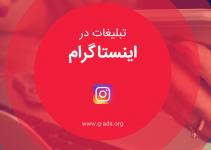 تبلیغات در اینستاگرام چیست و چگونه در اینستاگرام تبلیغ کنیم؟