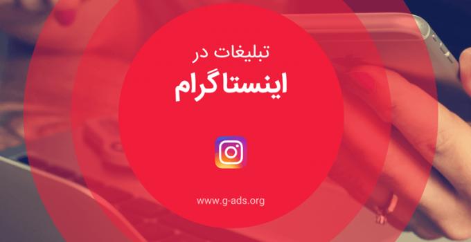 تبلیغات اینستاگرام چیست و چگونه در اینستاگرام تبلیغ کنیم؟