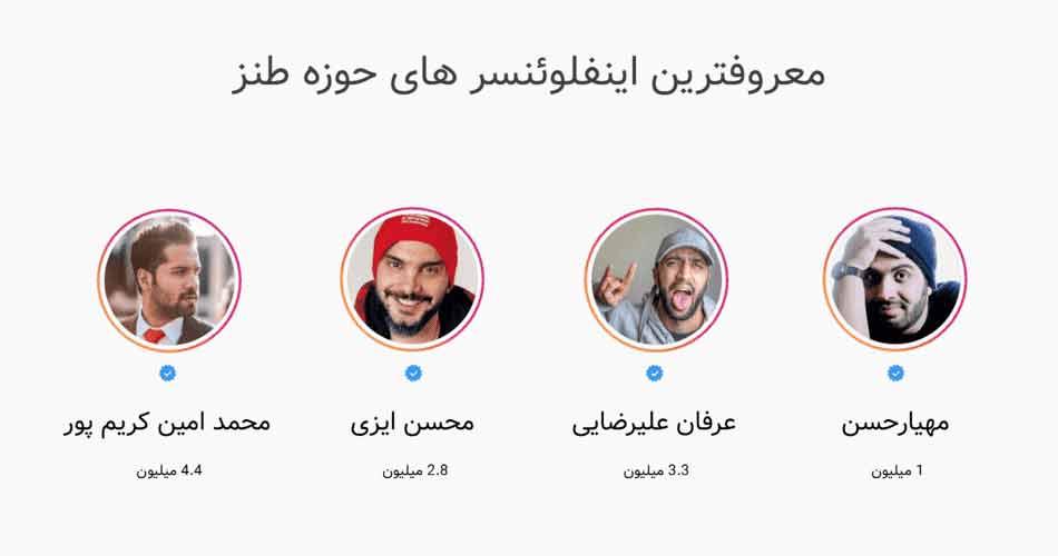 تبلیغات اینستاگرام در پیج اینفلوئنسرهای محبوب ایرانی