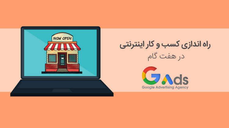 راه اندازی کسب و کار اینترنتی