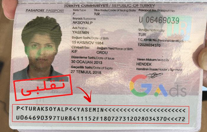 پاسپورت جعلی