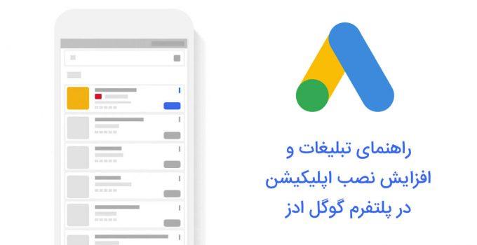 تبلیغات در صفحه اول گوگل پلی و اپ استور