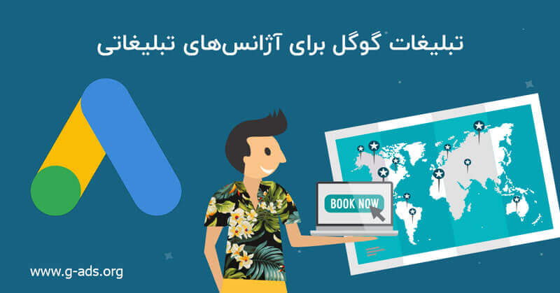 تبلیغات گوگل برای آژانسهای تبلیغاتی