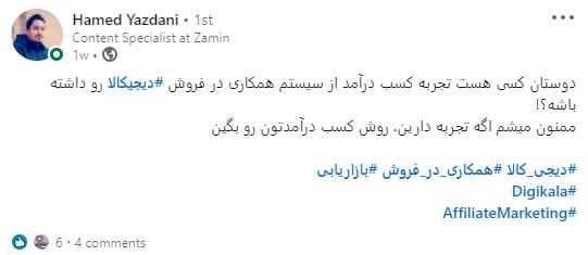 ایجاد سوال برای متوجه شدن از میزان درآمد افیلیت مارکتینگ در ایران