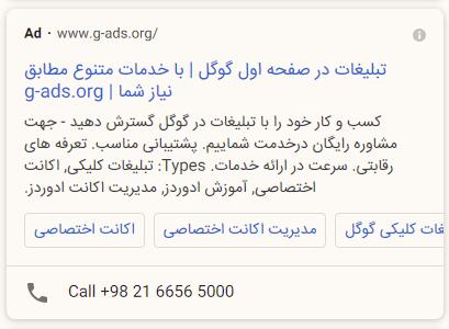 افزونه سایت لینک گوگل ادز