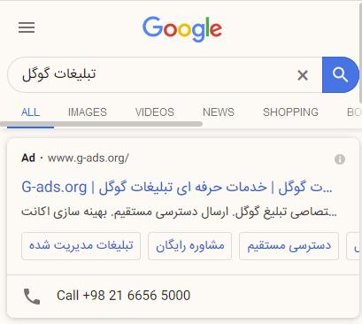 افزونه تماس گوگل ادز