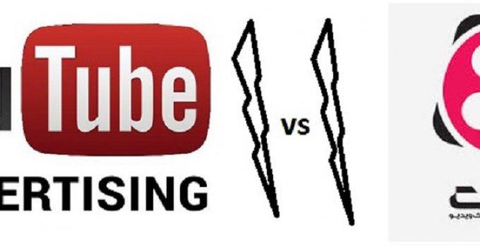 تبلیغات ویدیو در یوتیوب بهتر است یا آپارات؟