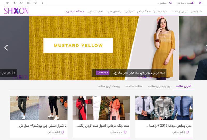 وبلاگ حوزه مد و فشن