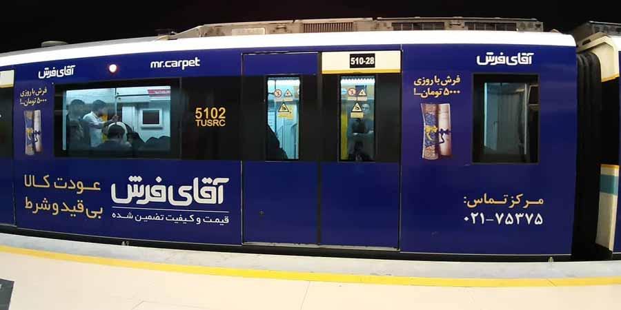 تبلیغات آقای فرض در مترو تهران - کمپین های تبلیغاتی موفق ایران