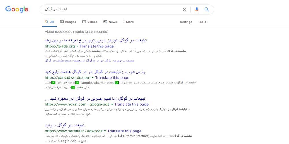 نتایج جستجوی تبلیغات در گوگل - تعریف مخاطب هدف