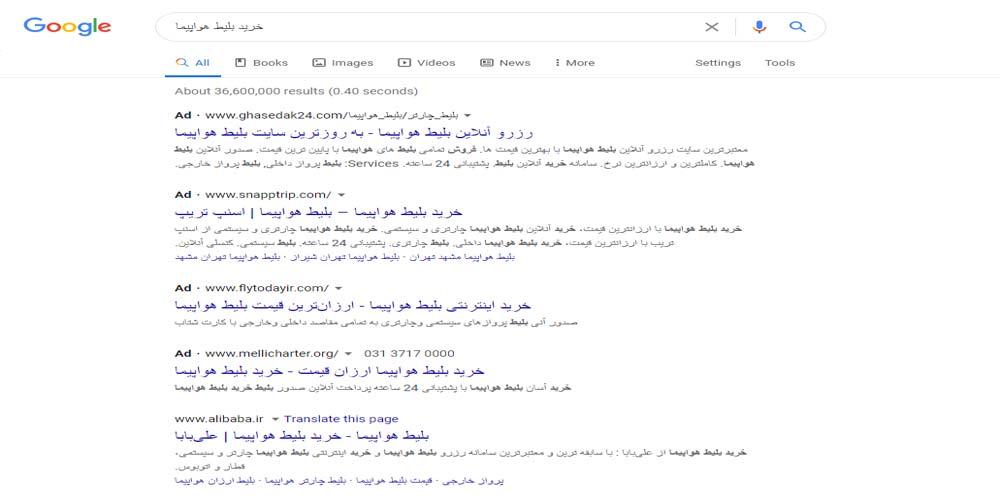 نتایج جستجوی گوگل خرید بلیط هواپیما - ایجاد مطالب اختصاصی برای مخاطبین هدف