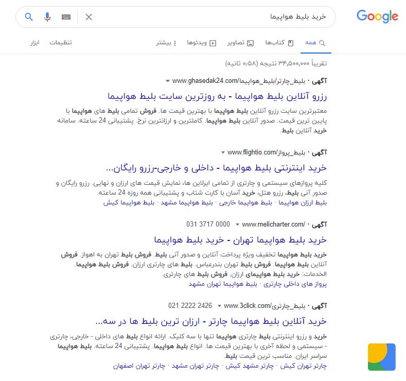 تبلیغات گوگل - چالش