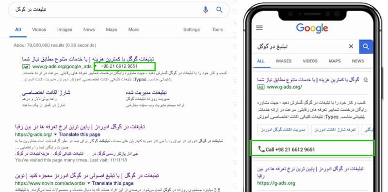 افزونه تماس تبلیغات گوگل