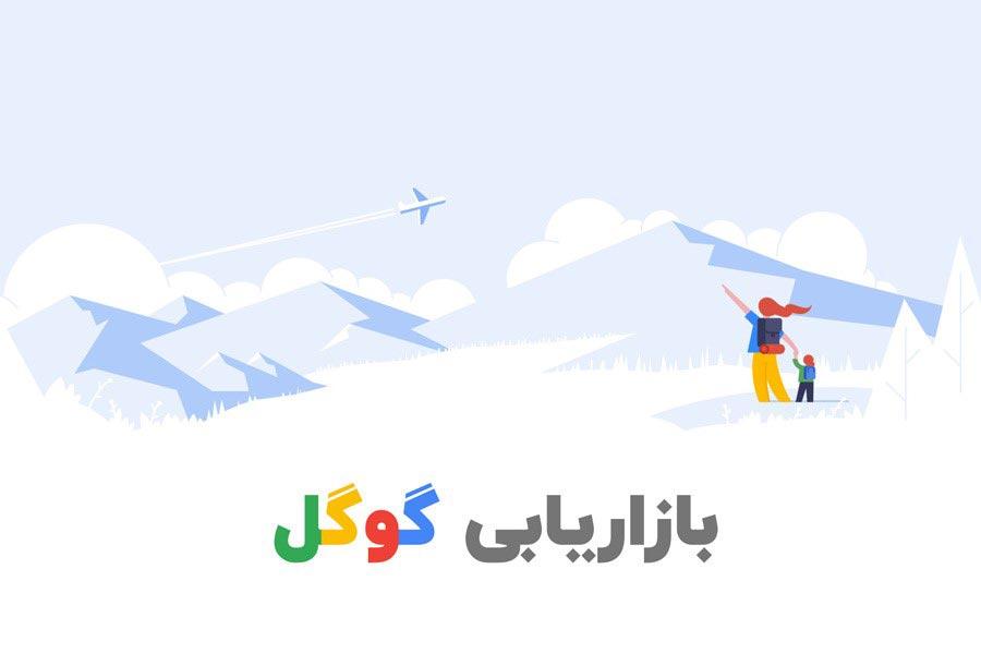 بازاریابی گوگل چگونه کار می کند