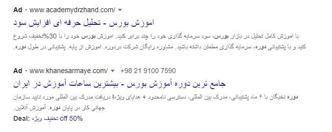 افزونه Promotion در تبلیغات فارسی گوگل ادز