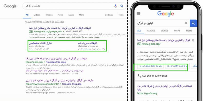 افزونه سایت لینک در تبلیغات گوگل ادز