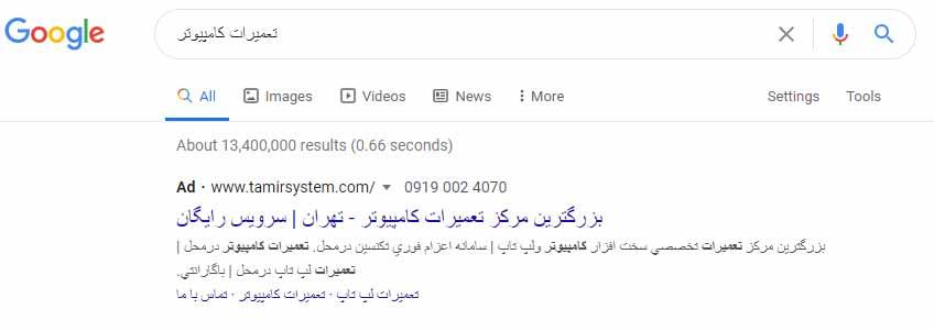 تبلیغات موتور جستجوی گوگل