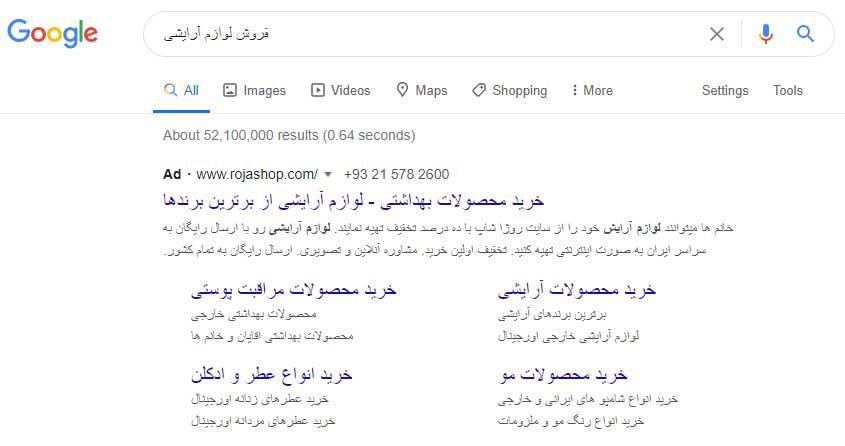 کمپین سرچ گوگل - همه چیز درباره تبلیغات گوگل