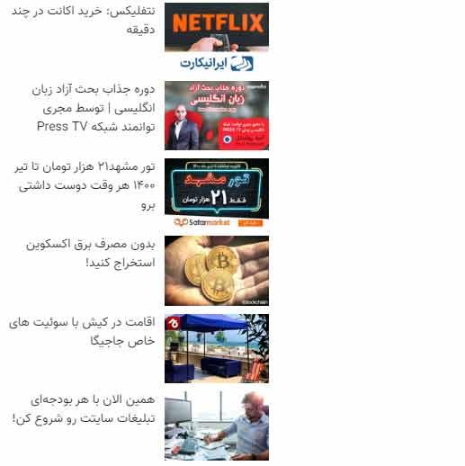تبلیغات نیتیو در سایت های ایرانی - راهنمای کامل انواع تبلیغات سال 2021