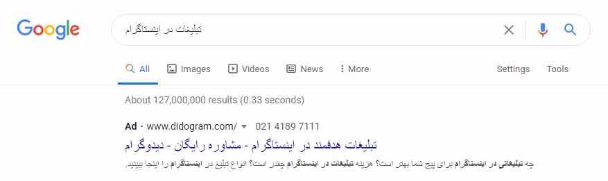 انواع تبلیغات جستجو پولی - مثال تبلیغات کلیکی