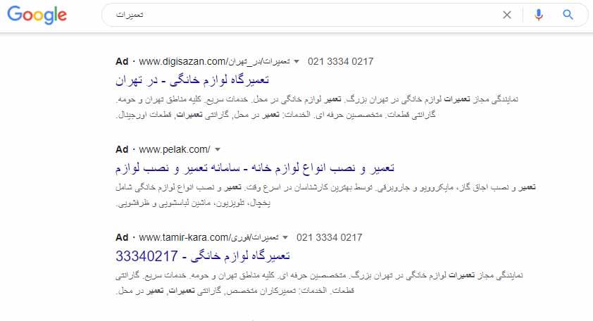 هدف گذاری اشتباه در تبلیغات گوگل ادز با انطباق broad Match